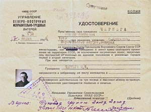 Michal Černega's release papers from the Sevvostlag, where he served a three-year term for fleeing the Nazi occupation to the USSR. At the end of the 1970s he lost his job due to his friendship with Egon Bondy and the fact his three sons had signed Charter 77
